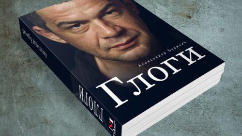 """""""Glogi"""" knjiga o kojoj se priča"""