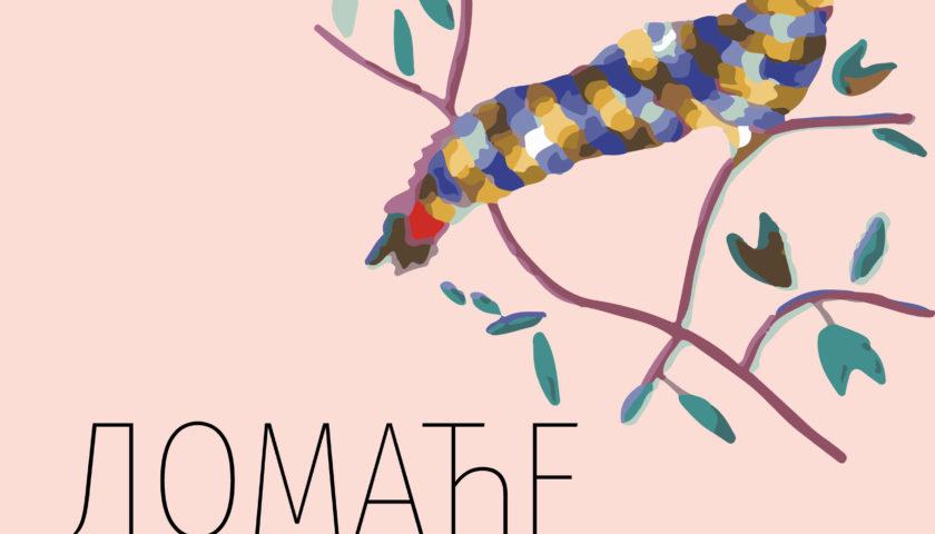 Poziv za učešće na Osmomartovsku izložbu domaće radinosti